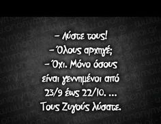 Τα ζώδια με... χιούμορ! - Η ΔΙΑΔΡΟΜΗ ® Sayings, Funny, Blog, Humor, Lyrics, Ha Ha, Blogging, Quotations, Qoutes