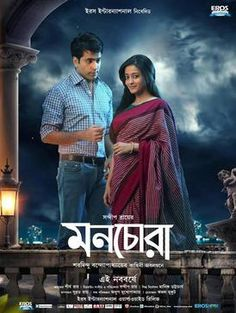 Tollywood Movies and Song Online: Monchora  is a 2016 Bengali film