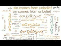 పాపము మనలో ఎలా ప్రవేశిస్తుంది    Sin Comes From Unbelief    Telugu Chris...