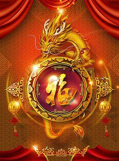 Dragon Wallpaper Iphone, Wallpaper Backgrounds, Beautiful Dragon, Beautiful Fantasy Art, Chinese Dragon Art, Red Background Images, Chinese Patterns, Dragons, Dragon Artwork