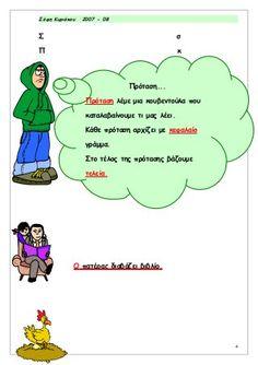 Learn Greek, Greek Language, Grammar, Elementary Schools, Sentences, Education, Learning, Greece, Google
