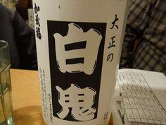 焼酎に使われる白麹で仕込まれた業界初の酒「白鬼」(島根県加茂福酒造)