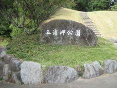 2009/9/23 五浦岬公園@茨城
