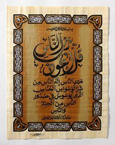 Al-Nas III | Islamic Calligraphy Papyrus Painting