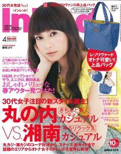 ファッション雑誌・InRed