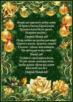 Старый Новый год стихи
