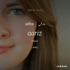 Urdu Words With Meaning, Hindi Words, Urdu Love Words, Words To Use, Cool Words, Words For Writers, Writing Words, Unusual Words, Rare Words