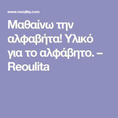 Μαθαίνω την αλφαβήτα! Υλικό για το αλφάβητο. – Reoulita