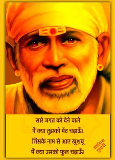 Sai Baba Pictures, Om Sai Ram, Teaching, God, Movie Posters, Movies, Dios, Films, Film Poster