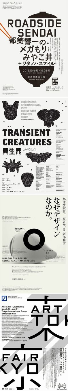 Japanese typographic poster designs 麺 そば Japan Graphic Design, Japan Design, Graphic Design Posters, Graphic Design Typography, Graphic Design Inspiration, Typography Inspiration, Poster Designs, Poster Ideas, Web Design