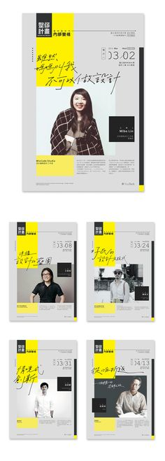內部整修 - 系列講座 │ Poster Design for Design Lectures on Behance