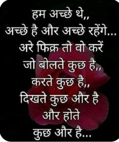 aaj ka suvichar in hindi Images Enemies Quotes, True Feelings Quotes, Good Thoughts Quotes, Good Life Quotes, Morning Thoughts, Hindi Good Morning Quotes, Hindi Quotes On Life, Life Lesson Quotes, Heart Quotes