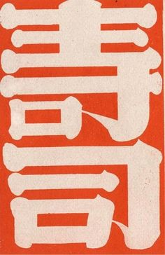japanese matchbox label  moji.tumblr.com