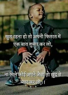 Quotes and Whatsapp Status videos in Hindi, Gujarati, Marathi<br> Motivational Picture Quotes, Happy Quotes Inspirational, Words Quotes, Funny Quotes, Positive Quotes, Friendship Quotes In Hindi, Hindi Quotes On Life, Hindi Qoutes, Famous Quotes