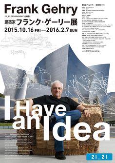 """企画展「建築家 フランク・ゲーリー展 """"I Have an Idea""""」 - インテリア情報サイト"""