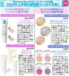 Japanese Makeup, Buzzfeed, Makeup Tips, Eyeshadow, Make Up, Kawaii, Skin Care, Cosmetics, Beauty