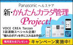 Panasonic ヘルスケア「新・かんたんカラダ管理Project!」のバナーデザイン