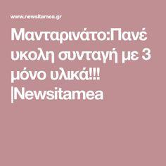 Μανταρινάτο:Πανέυκολη συνταγή με 3 μόνο υλικά!!! |Newsitamea