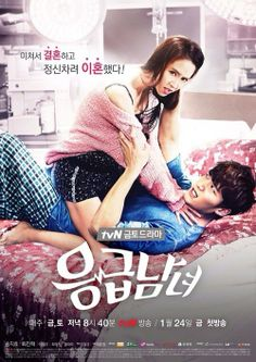"""Emergency Couple"" poster"
