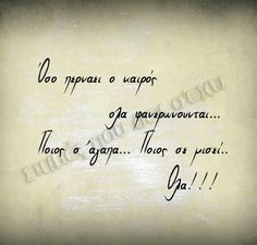 Greek Quotes, Picture Quotes, Tattoo Quotes, Motivational Quotes, Inspirational, Pictures, Life, Photos, Motivating Quotes