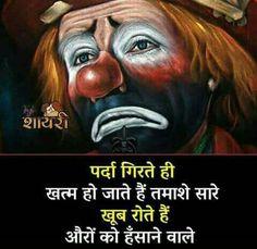 Diwali Quotes In Hindi, Hindi Quotes On Life, Sad Love Quotes, Hurt Quotes, Life Quotes, Indian Quotes, Gujarati Quotes, Hatred Quotes, Wisdom Quotes