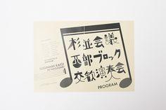プログラムのデザイン|長崎少年少女合唱団