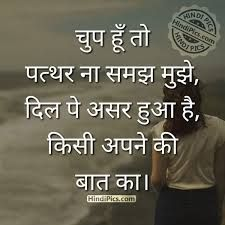 QuotesOK - Latest Hindi Quotes, Status Messages, Suvichar with Images Feeling Sad Quotes, True Feelings Quotes, Reality Quotes, True Quotes, Words Quotes, Hindi Quotes Images, Life Quotes Pictures, Motivational Picture Quotes, Inspiring Quotes