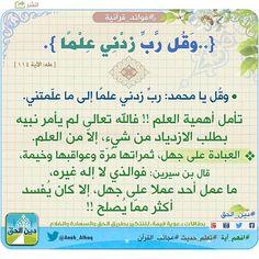 Photo: --- بِسْمِ اللَّهِ الرَّحْمَٰنِ الرَّحِيمِ -  • {..وَقُل رَّبِّ زِدْنِي عِلْمًا }. [ طه: الآية 114 ]  #افهم_آية • وقُل يا محمد: ربِّ زدني علمًا إلى ما علّمتني.  #فوائد_قرآنية • تأمل أهمية العلم !! فالله تعالى لم يأمر نبيه بطلب الازدياد من شيء، إلاّ من العلم. العبادة على جهل، ثمراتها مُرّة وعواقبها وخيمة، قال بن سيرين: فوالذي لا إله غيره، ما عمل أحد عملا على جهل، إلا كان يُفسد أكثر ممّا يُصلح !!  ▼ #دين_الحق قناة {دين الحق} على التليقرام لمتابعة جديد البطاقات…