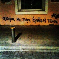 . Wall Street, Street Art, Poem Quotes, Poems, Greek Quotes, Some Words, Mouths, Feelings, Sadness