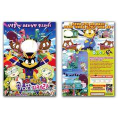 Zorori the Naughty Hero - Defend the Dinosaur Egg! Movie Poster Koichi Yamadera