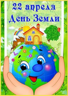 Экология/День Земли School Board Decoration, School Decorations, Science For Kids, Art For Kids, Save Environment Posters, Peace Poster, Earth Day Crafts, Art Store, Classroom Decor