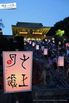 立秋祭/ぼんぼり祭り・鶴岡八幡宮 - 鎌倉への付箋