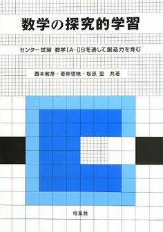 数学の探究的学習―センター試験数学1A・2Bを通して創造力を育む 西本 敏彦, http://www.amazon.co.jp/dp/4563003913/ref=cm_sw_r_pi_dp_sFMYsb1MZNGTD