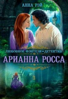 "Книга ""Арианна и дары забытых богов"" читать онлайн"