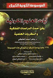 مكتبة لسان العرب الموسوعة الكونية الكبرى آيات الله وفق أحدث الدراسات الفلكية والنظريات العلمية Pdf Books Beef Food