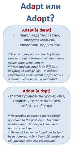 Английские слова, которые мы путаем: Adopt vs. Adapt #learnathome #englishgrammar #английскийдома #verbs #глагол #adopt #adapt English Time, Learn English Words, English Study, English Lessons, English Grammar Rules, English Language Learning, English Vocabulary, Teaching English, Learn To Speak Russian