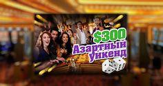 Турнир «Азартный уикэнд» в онлайн казино Твист.