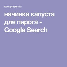начинка капуста для пирога - Google Search