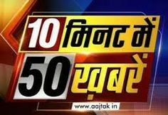 aj Tak is a 24-hour Hindi news television channel run on your mobile.  Aaj Tak website provides latest Hindi news, breaking news and much more. Download Free Apk here..  http://www.mediafire.com/download/mgx9t3pbtpn0c6e/AajTakLive.apk
