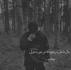 Funny Education Quotes, Funny Quotes, Photography Poses For Men, Portrait Photography, Sad Texts, Couple Goals Teenagers, Persian Quotes, Text Pictures, Cute Baby Animals
