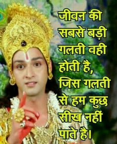 Krishna Quotes In Hindi, Radha Krishna Love Quotes, Morning Greetings Quotes, Good Morning Quotes, Mahabharata Quotes, Geeta Quotes, Indian Philosophy, Hindi Quotes Images, Remember Quotes