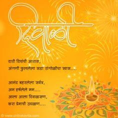 diwali-greetings-cards-marathi