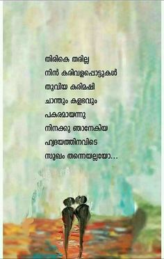 best malayalam quotes images malayalam quotes quotes feelings