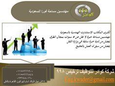 مطلوب مهندسين مساحة لكبرى المكاتب الاستشارية بالسعودية