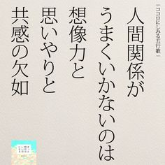 人間関係がうまくいかない理由 | 女性のホンネ川柳 オフィシャルブログ「キミのままでいい」Powered by Ameba Like Quotes, Words Quotes, Love Words, Beautiful Words, Favorite Words, Favorite Quotes, Common Quotes, Japanese Quotes, General Quotes
