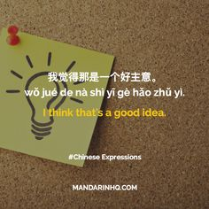 MORE: https://mandarinhq.com #learnchinese #mandarinhq #chinesephrases #chineselessons #mandarinlessons #chineselanguage #chineseexpressions #chineseculture #learnmandarin #chinesetones #pinyin #chinesecharacters #studychinese #mandarinchinese #chineseconversations #pinyinsubtitles #chinesereadingpractice #intermediachinese #chinesewritingpractice #chinesevocabulary #chineseslang #zhongwen #hanzi #chinesespeakingpractice #chineselisteningpractice #chengyu #hanyu #chinesevocabulary #hsk