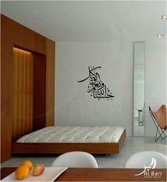 Interior decoration, Islamic wall sticker