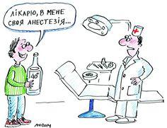 День анестезіолога. #WZ #Львів #Lviv #Новини #Карикатура