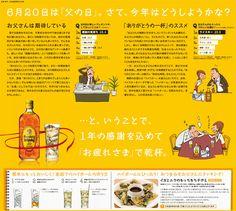 2011年北海道新聞掲載の新聞広告イラストを担当いたしました。