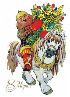 Русский богатырь поздравляет с 8 марта